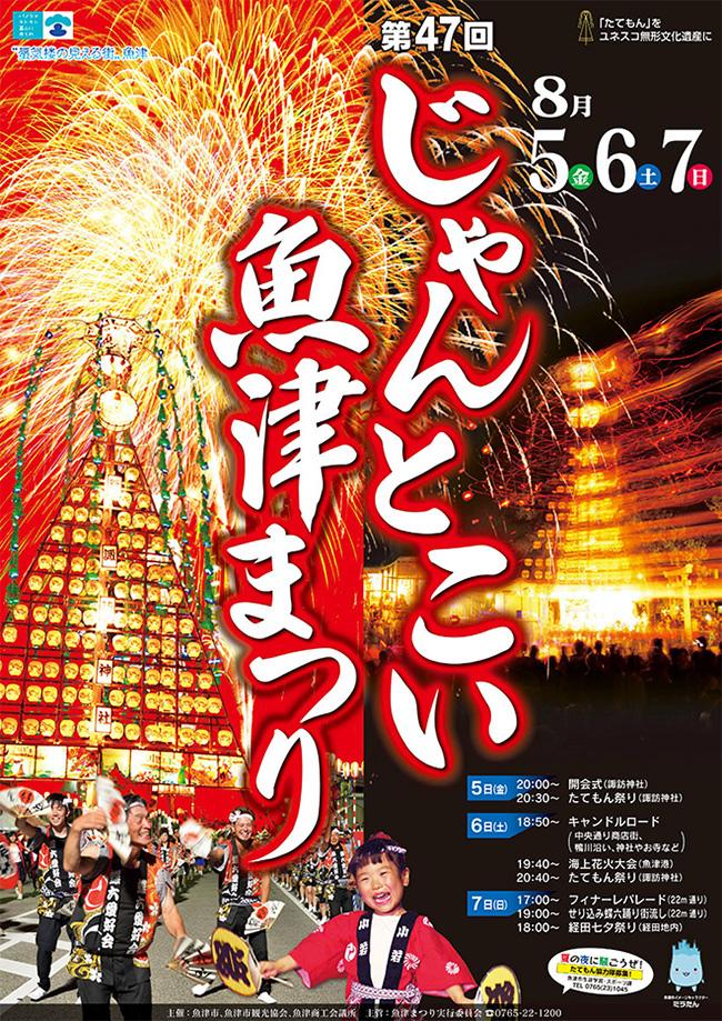 2016uozumatsuri_poster.jpg