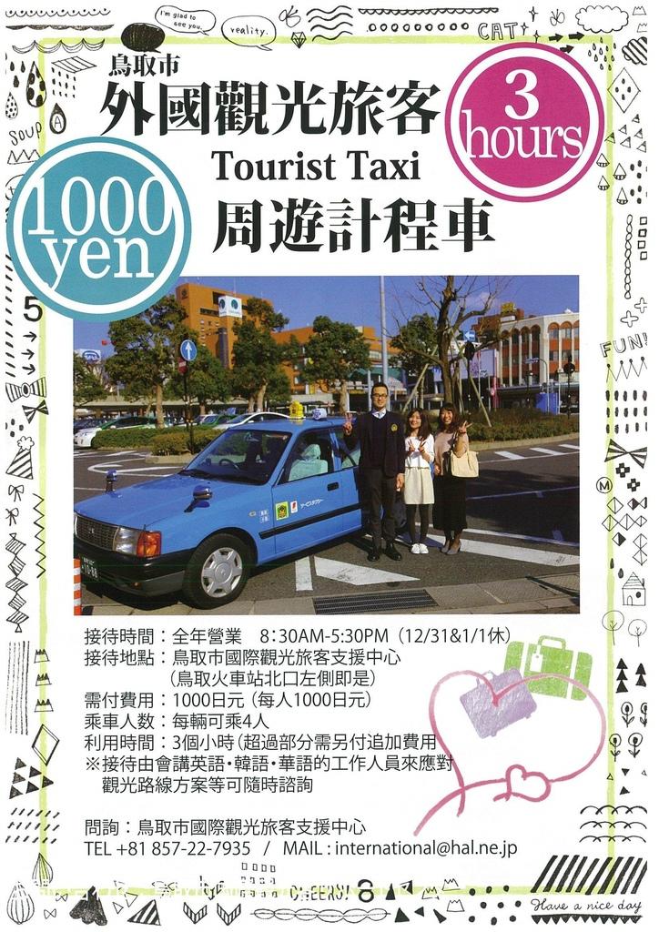 鳥取1000日圓計程車DM (2).jpg