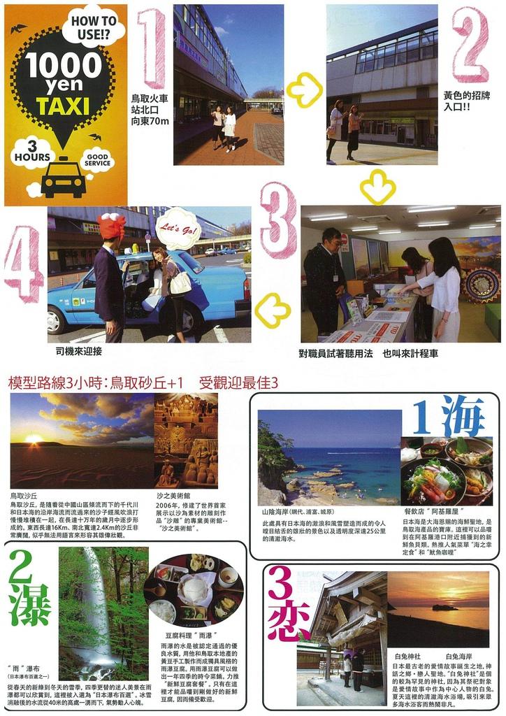 鳥取1000日圓計程車DM (1).jpg