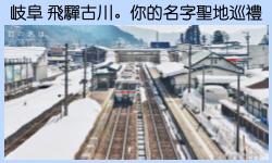飛驒古川你的名字.png