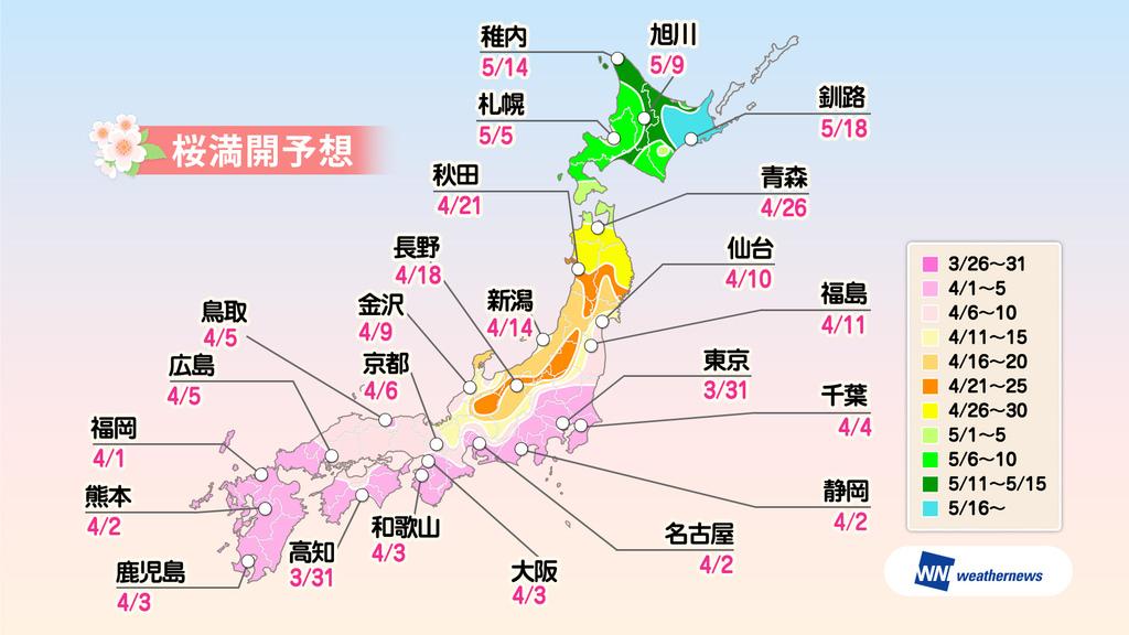 sakuraMap1704_HD_Mankai.jpg