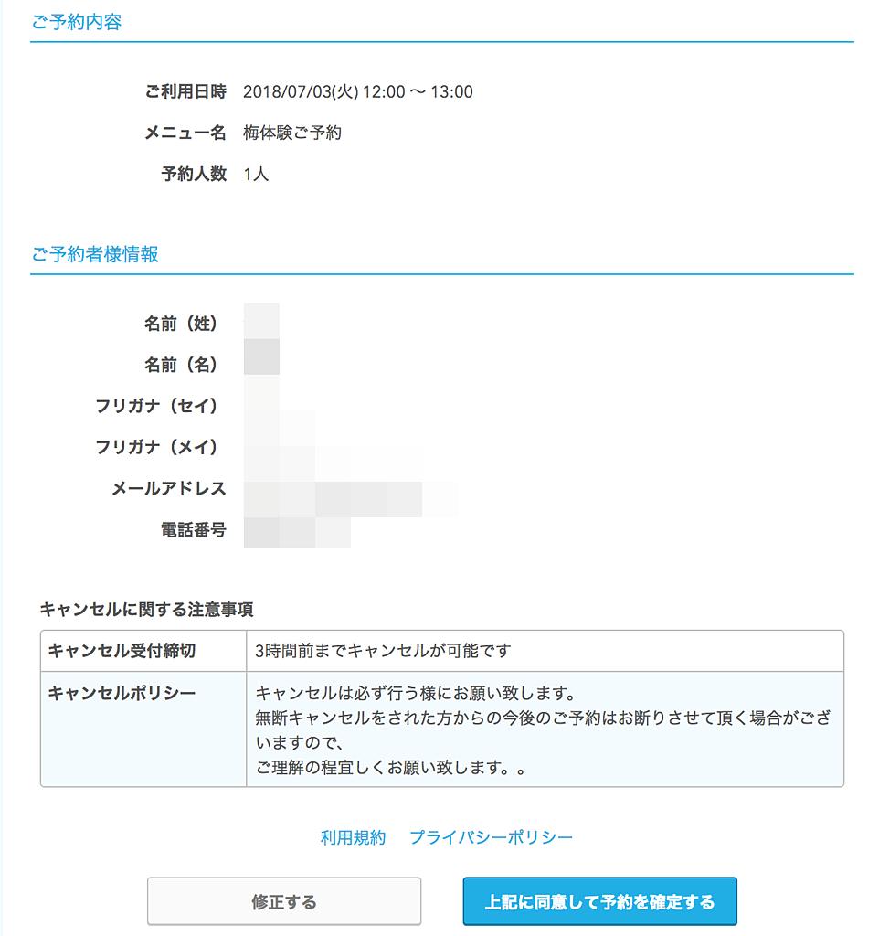 螢幕快照 2018-06-28 12.01.40.png