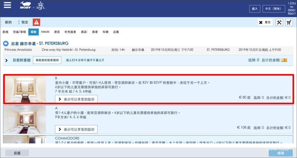 batch_螢幕快照 2019-07-17 11.10.20.png