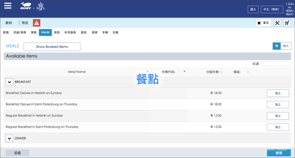 batch_螢幕快照 2019-07-17 11.14.14.png