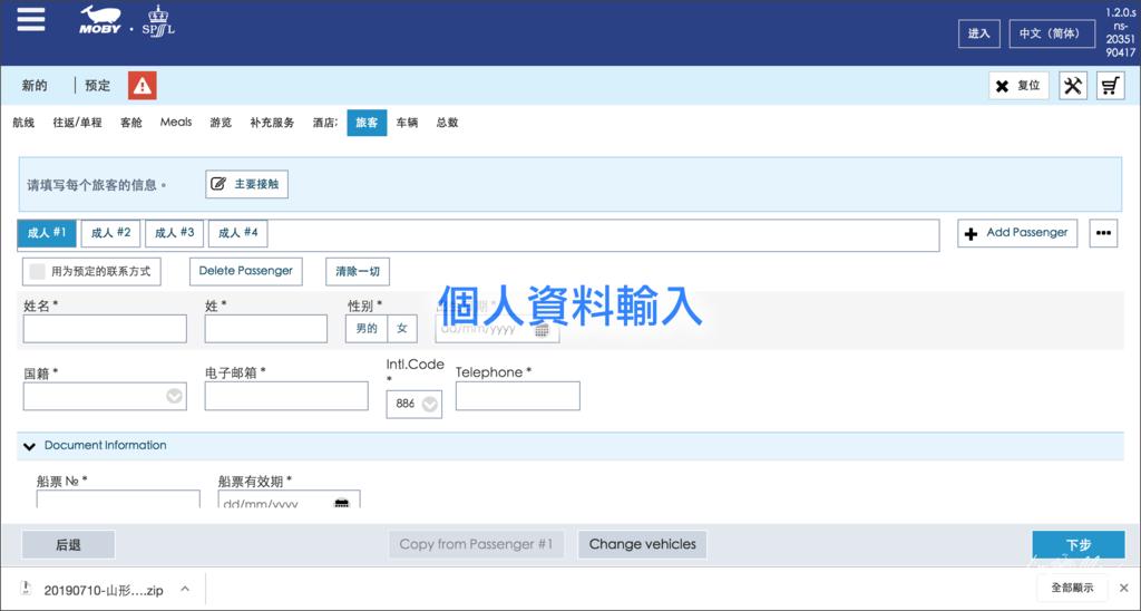batch_螢幕快照 2019-07-17 11.20.36.png