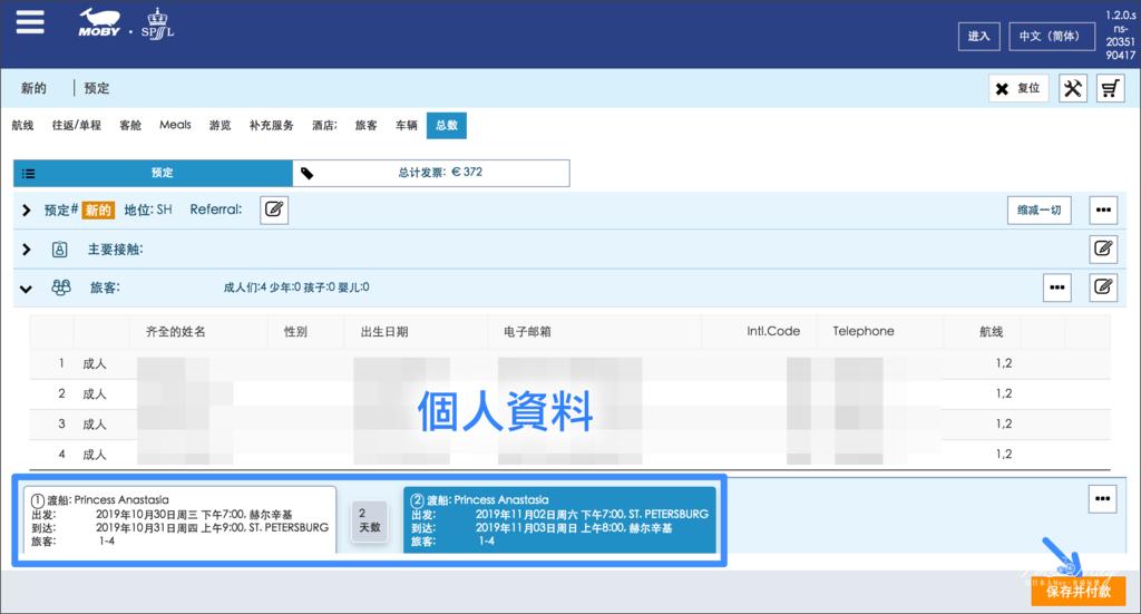 batch_螢幕快照 2019-07-17 11.32.56.png