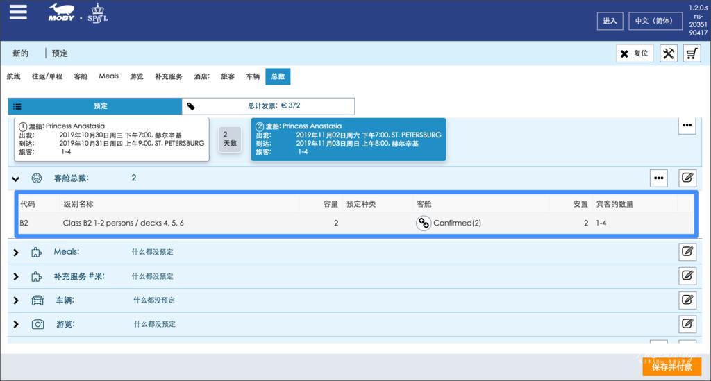 batch_螢幕快照 2019-07-17 11.33.11.png