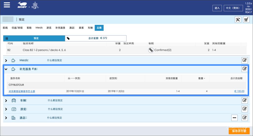 batch_螢幕快照 2019-07-17 11.35.40.png