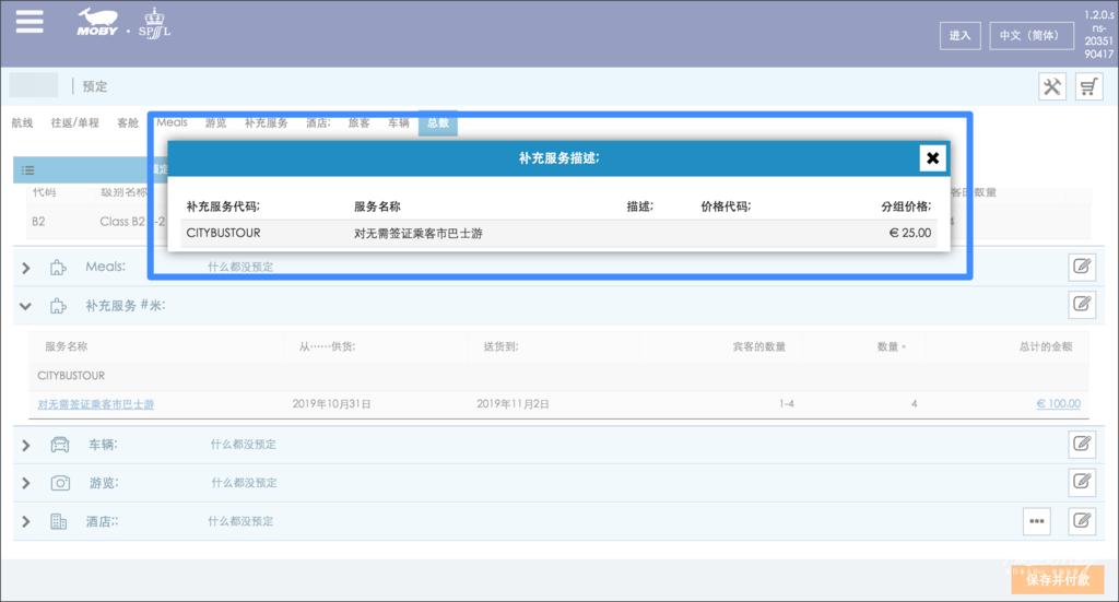 batch_螢幕快照 2019-07-17 11.35.54.png