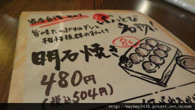 日本賞櫻@德島喝酒38