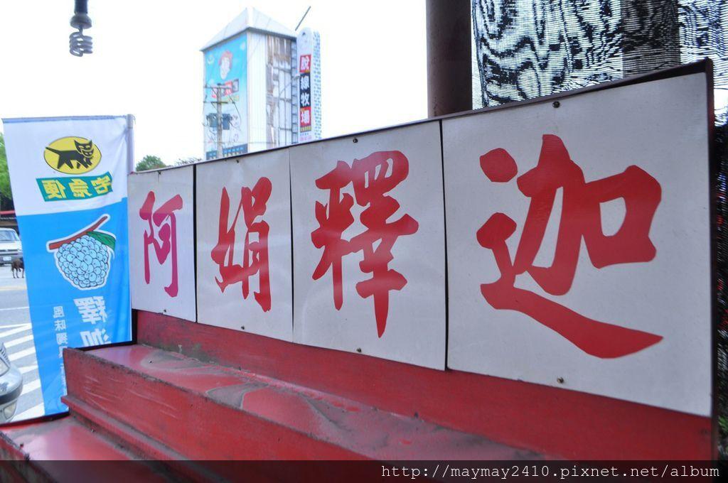 103環島-台東釋迦2.jpg