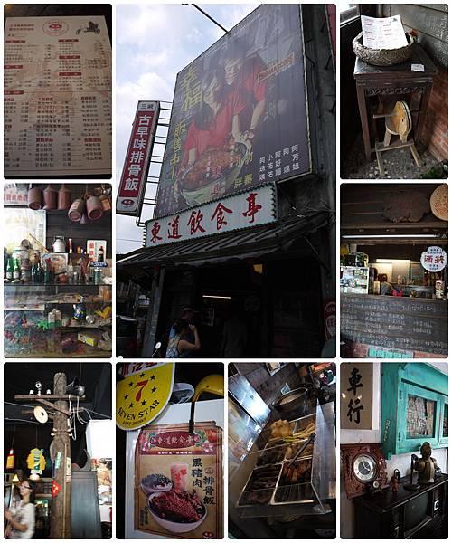 東道飲食亭.jpg
