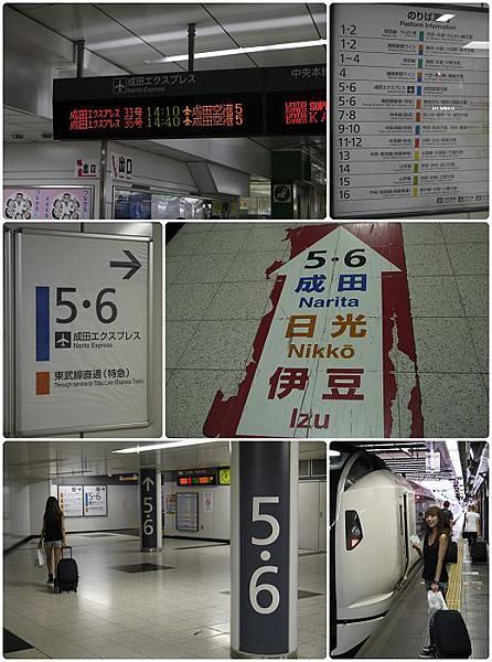 新宿車站-搭NEX.jpg