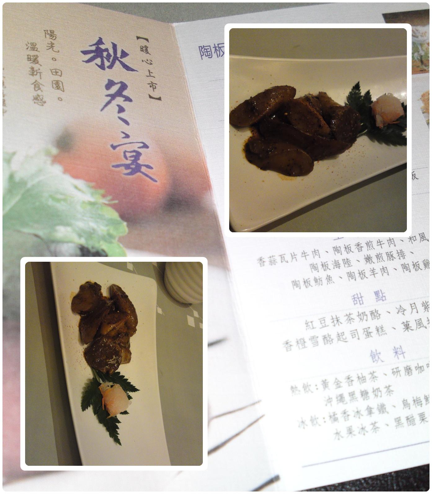 陶板屋-烤杏包菇.jpg
