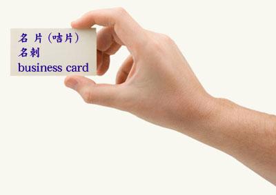 名 片,也有寫成咭片(香港),中國古代稱名刺。.jpg