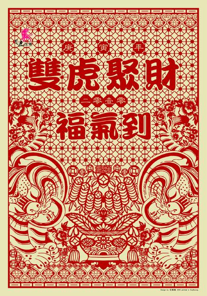 2010-0128-雙虎聚財福氣到5.jpg
