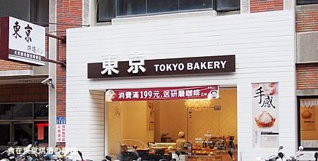 東京烘焙-2