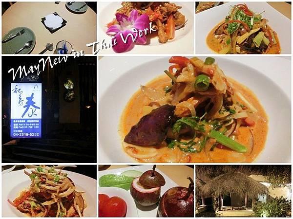[台中∷泰式料理]三五好友聚餐放鬆好地-私房泰泰式料理Thai Work