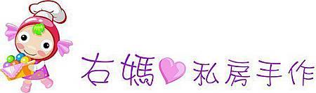 右媽logo