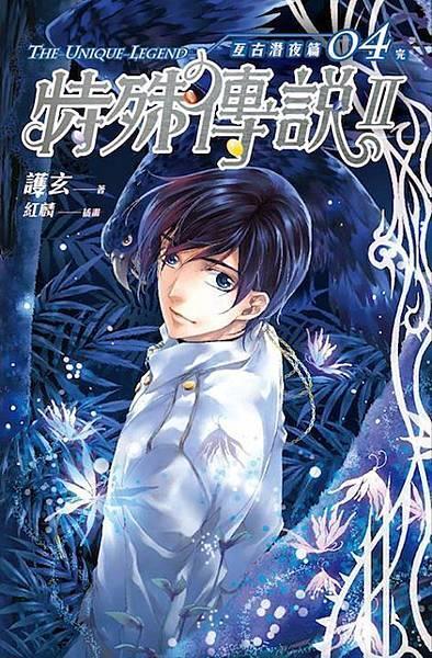 特殊傳說Ⅱ 亙古潛夜篇 04.jpg