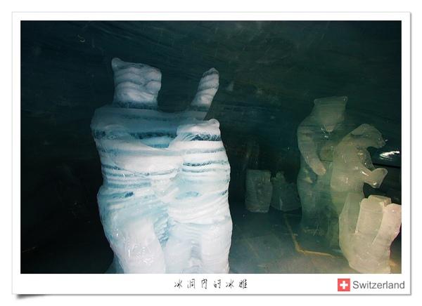 瑞士-少女峰冰洞的冰雕2.jpg