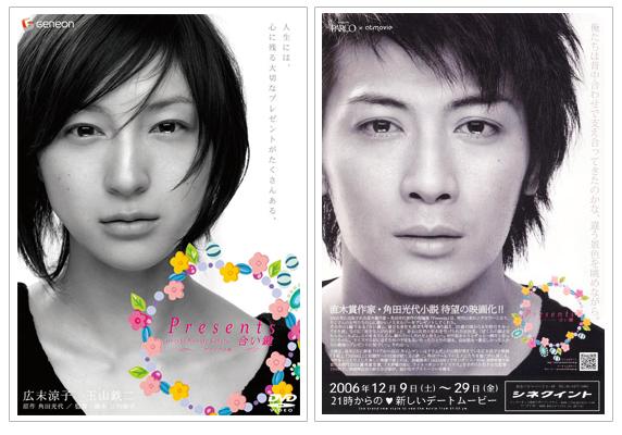 Presents〜合い鍵〜03.jpg