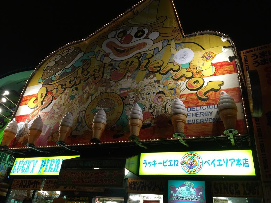 小丑漢堡1.JPG