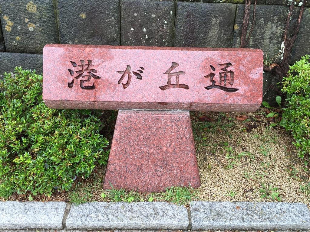 元町公園13.JPG