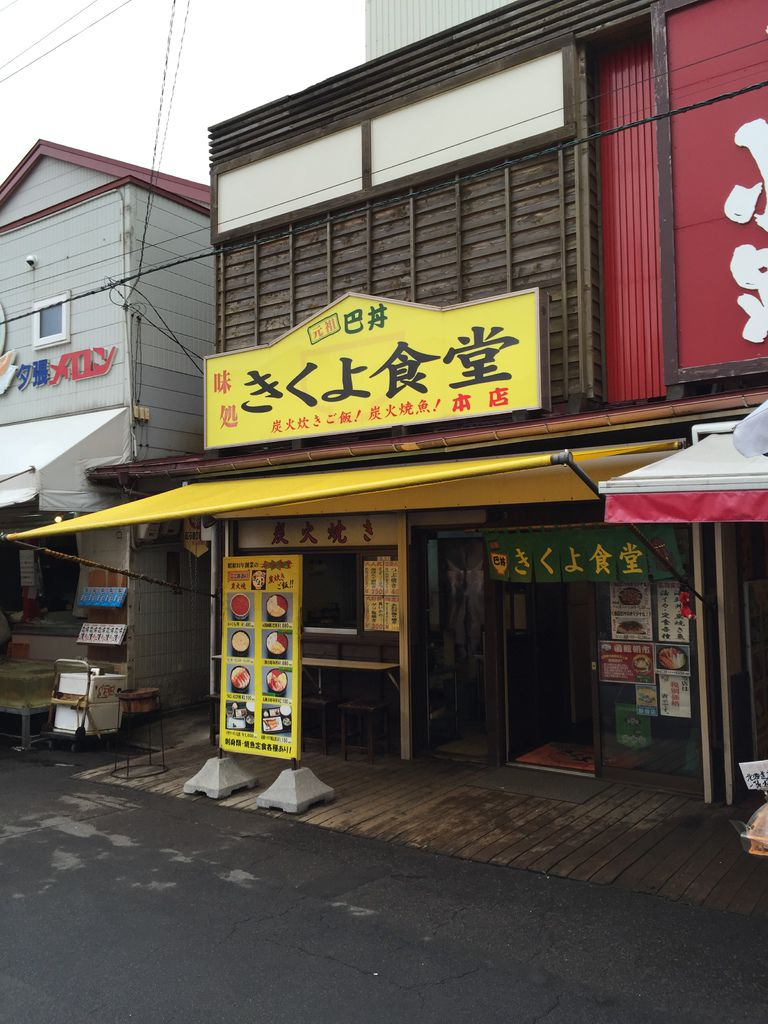 元祖巴丼1.JPG