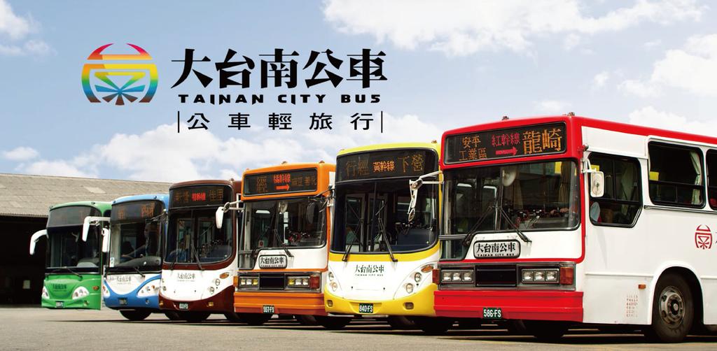 607公車輕旅行-大台南公車輕旅行宣傳短片.jpg