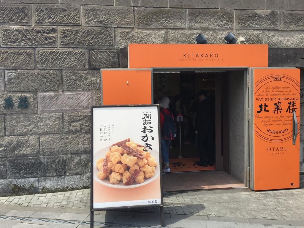 小樽7.JPG