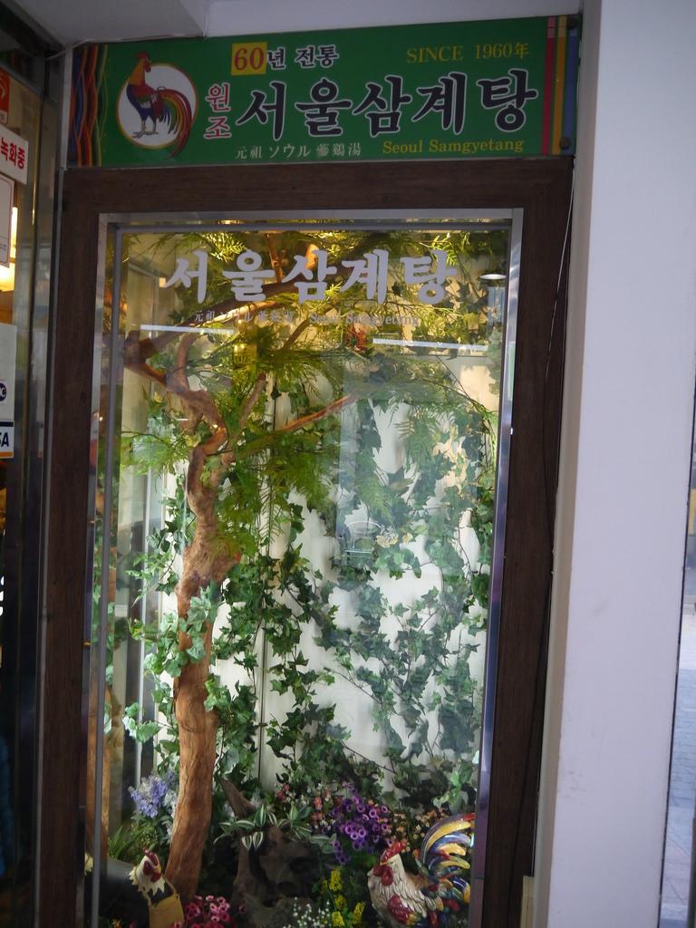 蔘雞湯8.JPG