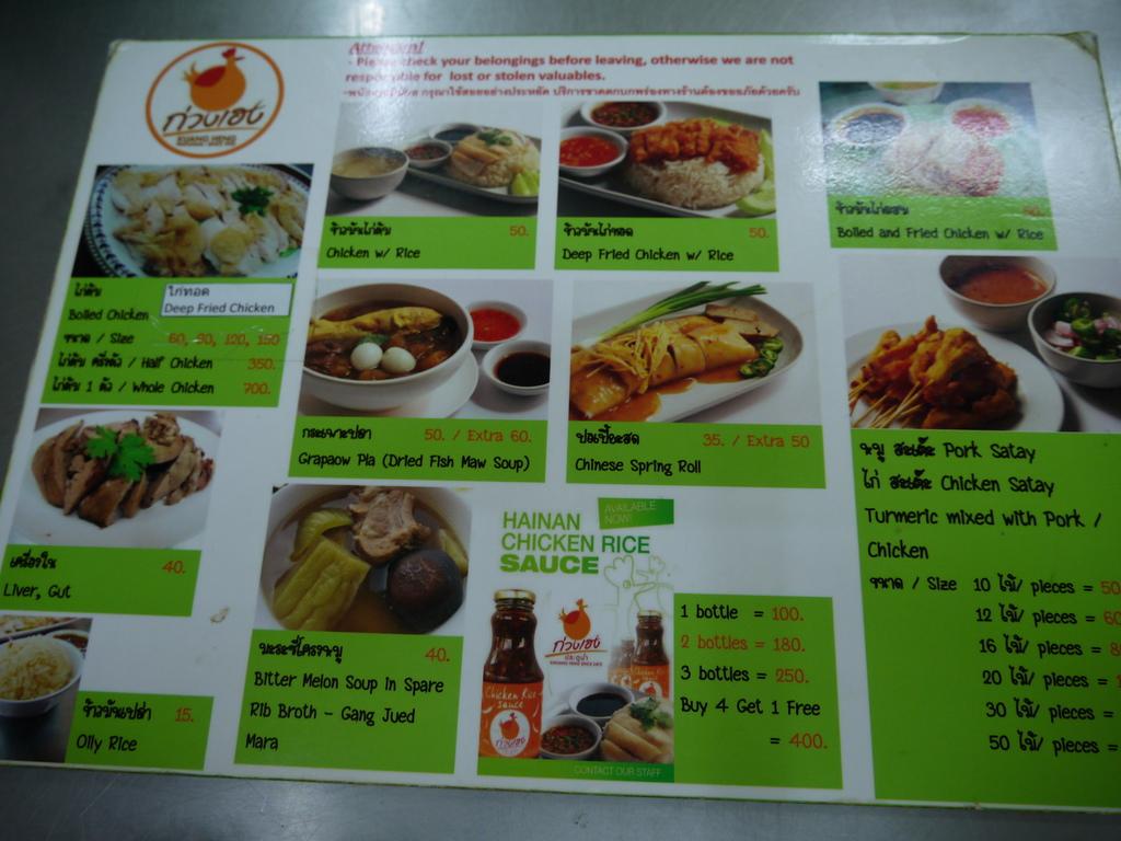 海南雞飯11.JPG
