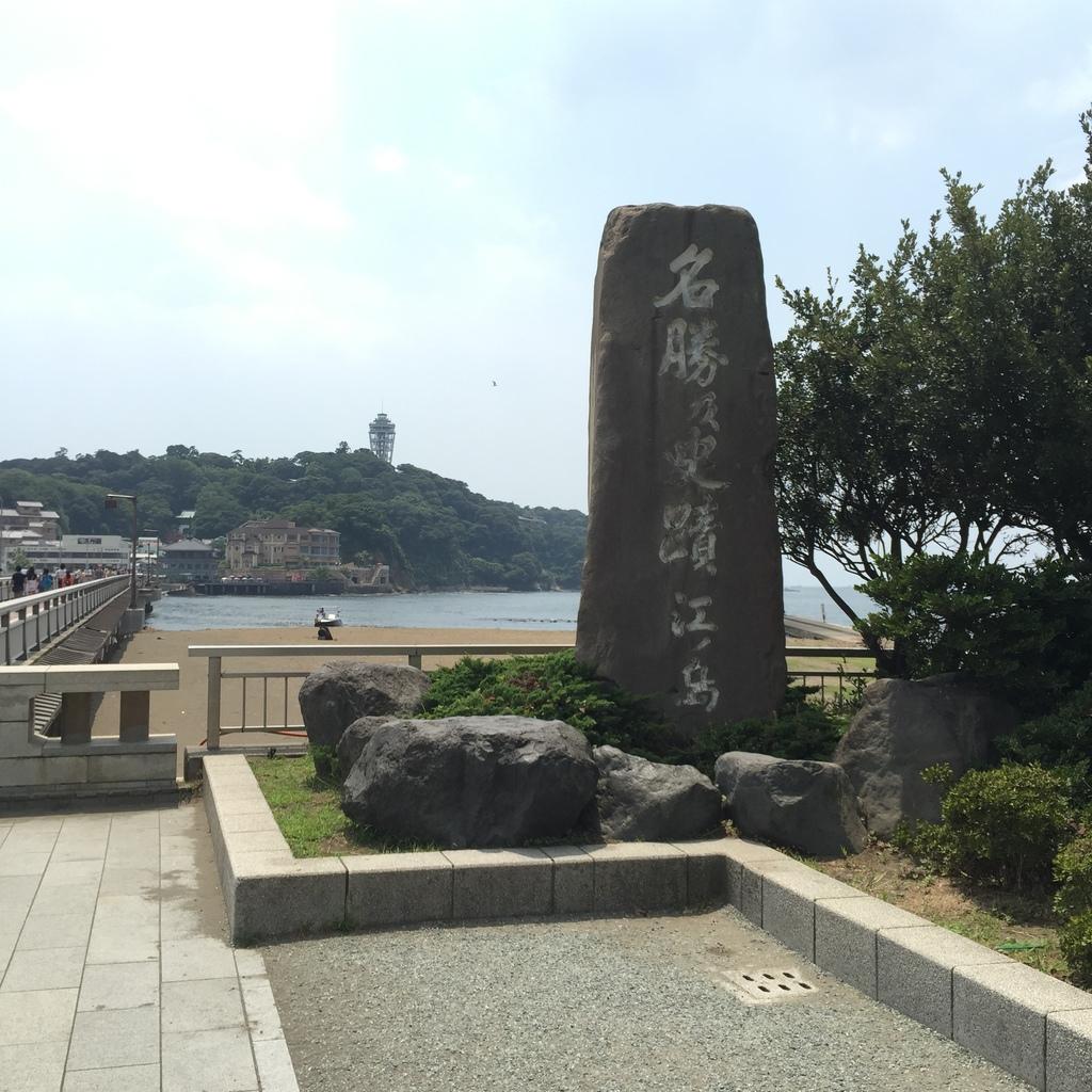 江之島06.JPG