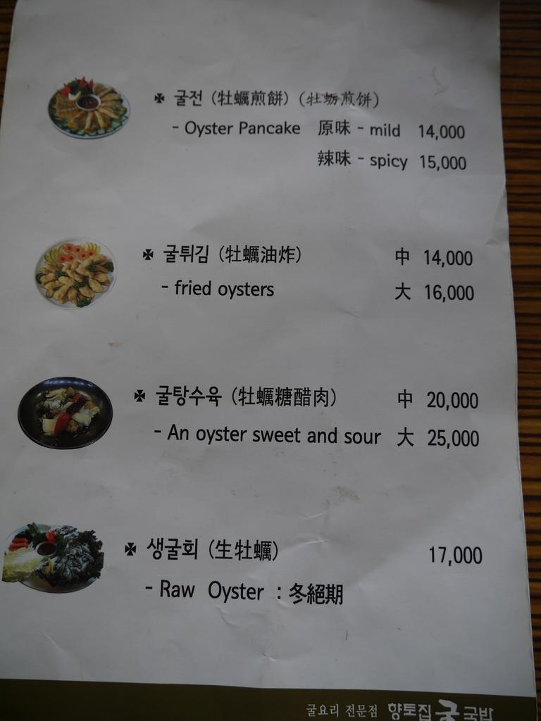 鮮蚵湯飯09.JPG