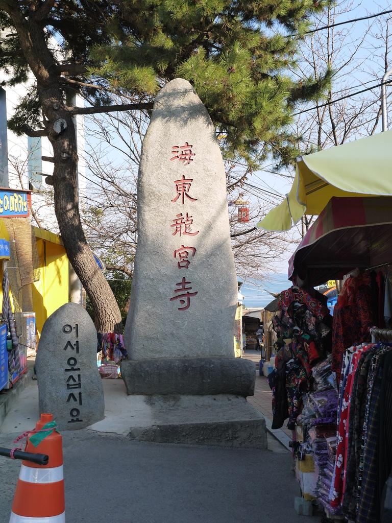 海東龍宮寺03.JPG