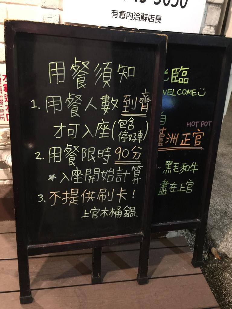 上官木桶鍋04.jpg