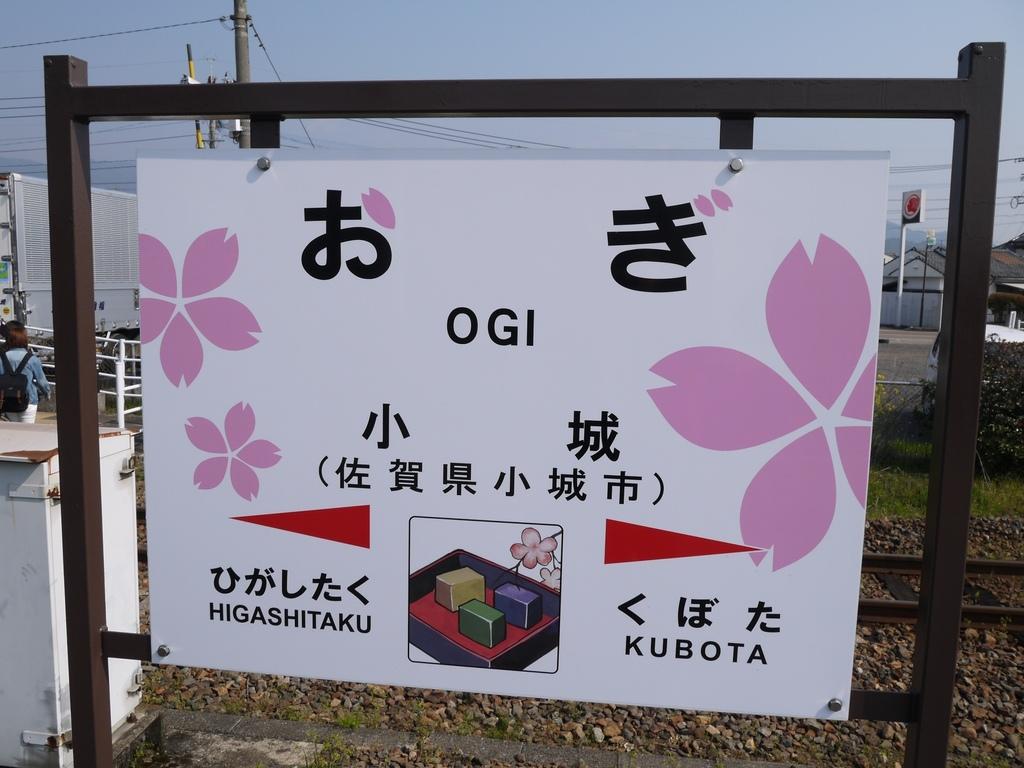 小城公園03.JPG