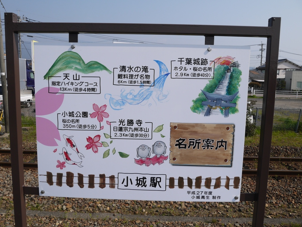 小城公園04.JPG