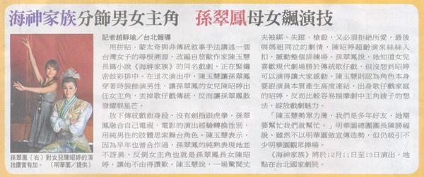 1208自由時報.jpg