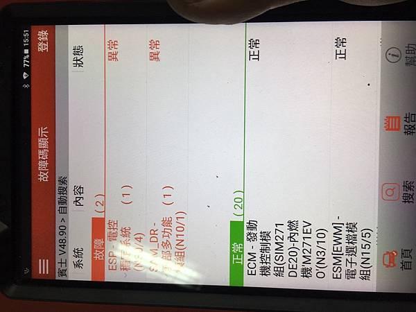 2012 C180更換電池_180228_0002.jpg