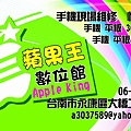 蘋果王_網路-1024