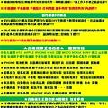 台南永康手機維修.jpg