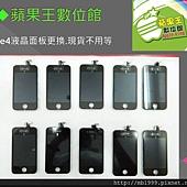 IPHONE4面板