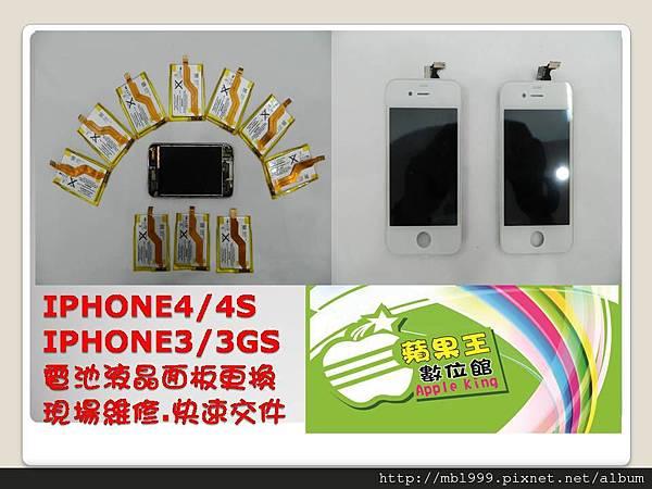 IPHONE液晶電池