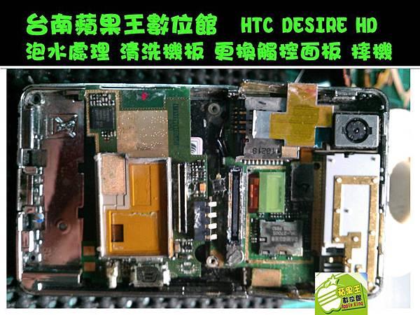 HTC-HD