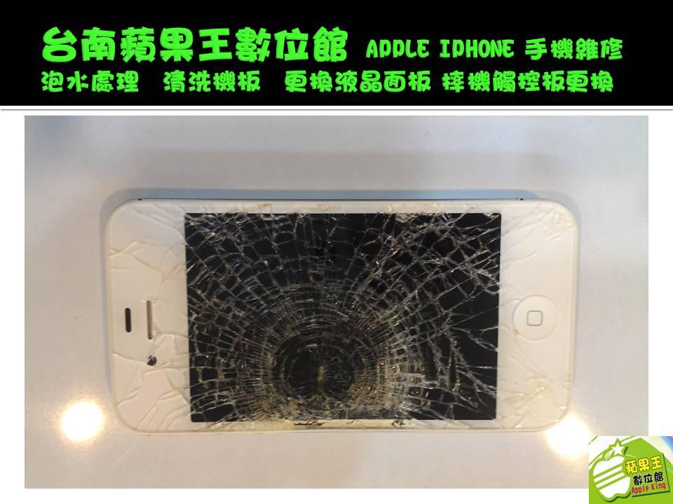 台南手機維修 IPHONE 4S白色手機拆機圖