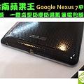 Google Nexus 7-3.jpg
