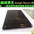 Google Nexus 7-6.jpg