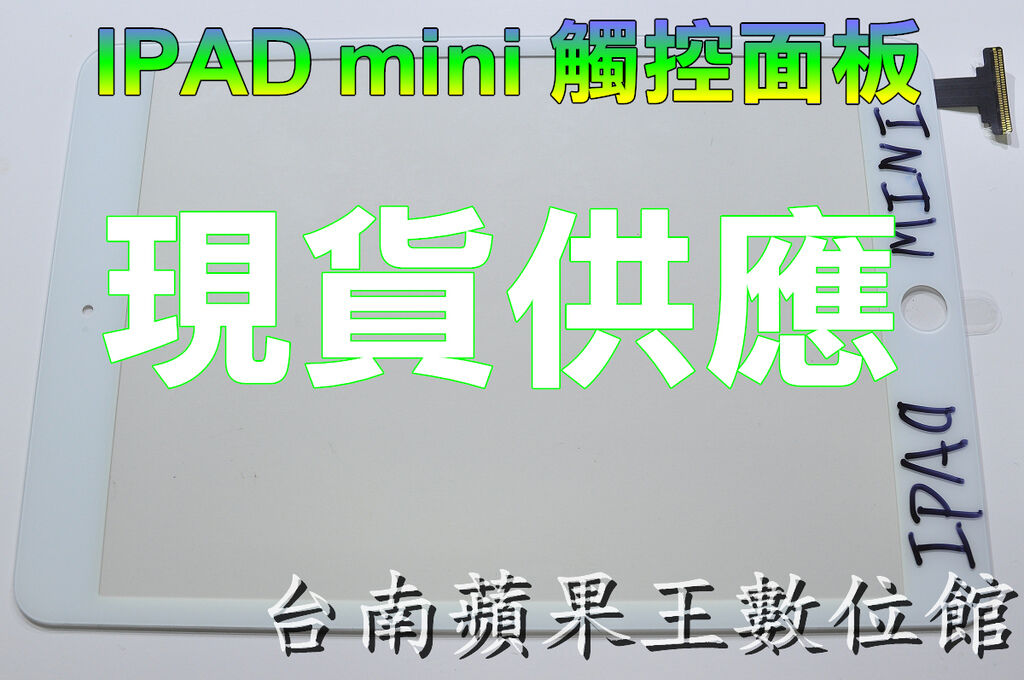 IPAD MINI-3